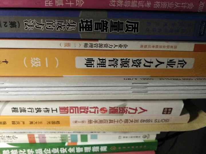 企业人力资源管理师一级考试用书全套4本 一级教材+基础知识+法律手册+考试指南 1级 安 晒单图