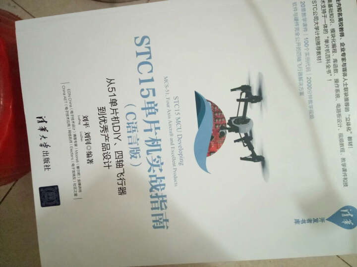 STC15单片机实战指南·C语言版:从51单片机DIY、四轴飞行器到优秀产品设计 晒单图