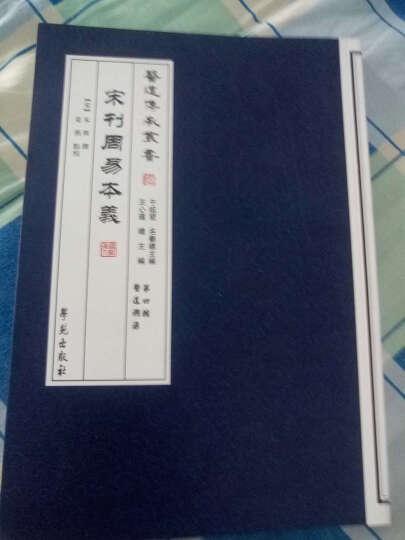 医道传承丛书·第四辑医道溯源:宋刊周易本义 晒单图