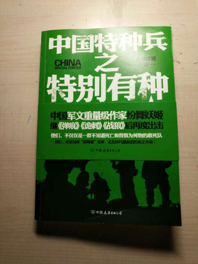中国特种兵之特别有种(2) 晒单图