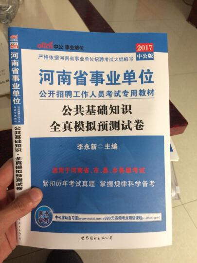 中公版·2017河南省事业单位公开招聘工作人员考试教材:公共基础知识+历年+全真模拟试卷(套装3册) 晒单图