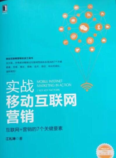 实战移动互联网营销:互联网+营销的7个关键要素 晒单图