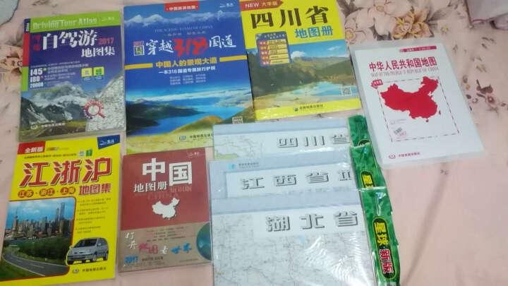 2017年江浙沪地图集(全新版 长三角出行指南) 晒单图