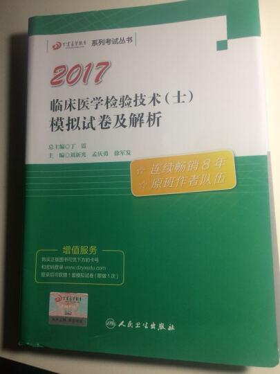 2017丁震医学教育系列考试丛书:临床医学检验技术(士)模拟试卷及解析 晒单图