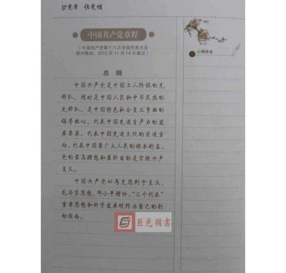 正版现货 新抄党章强党性手抄党章笔记本 16开本 米字格  晒单图