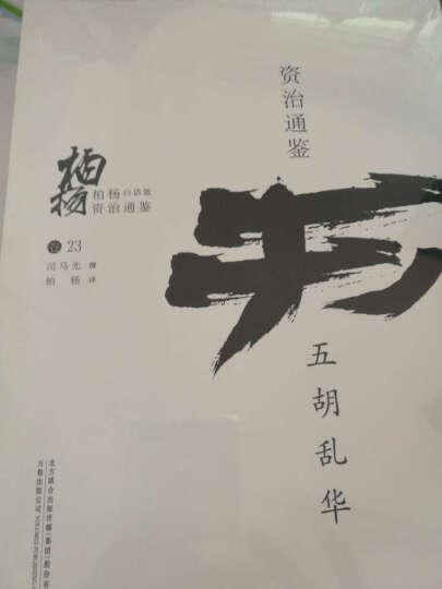 柏杨白话版资治通鉴:五胡乱华 晒单图