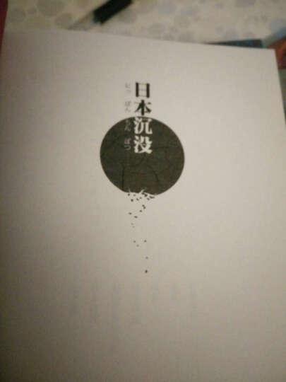 日本沉没(无删减典藏版) 晒单图