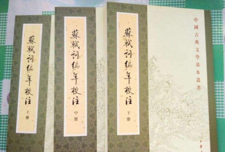 中国古典文学基本丛书·典藏本:苏轼词编年校注/套装全3册  晒单图