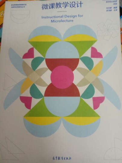 微课教学设计 晒单图