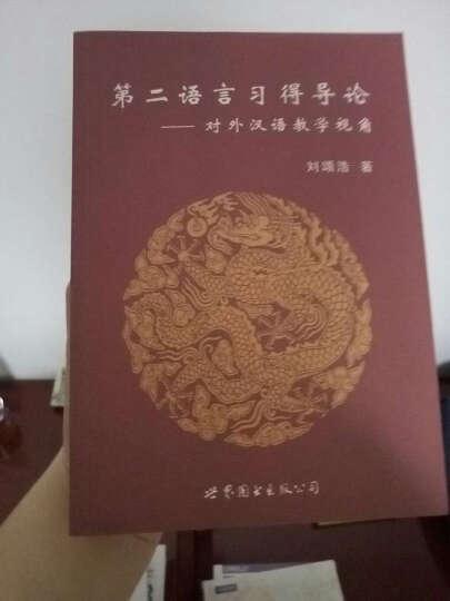 第二语言习得导论:对外汉语教学视角 晒单图