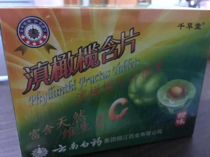 云南白药千草堂 滇橄榄含片(甜味)28片*10盒 晒单图