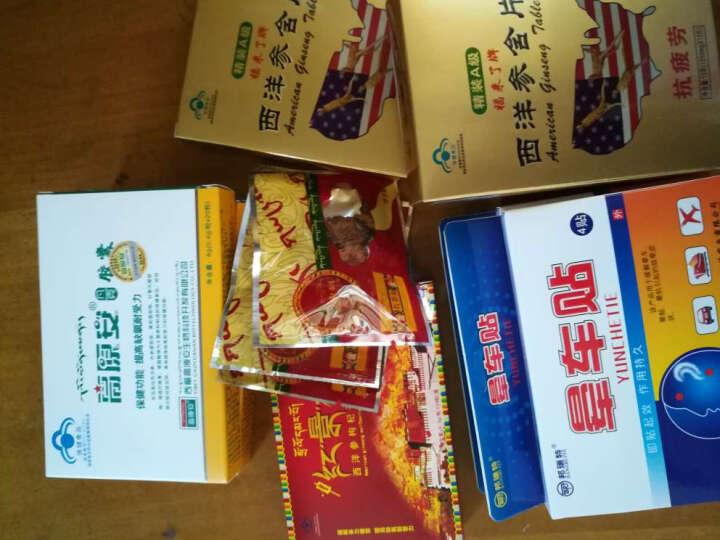 18年3月日期 高原安送礼品 牌凡克胶囊20粒含红景天 2盒 晒单图