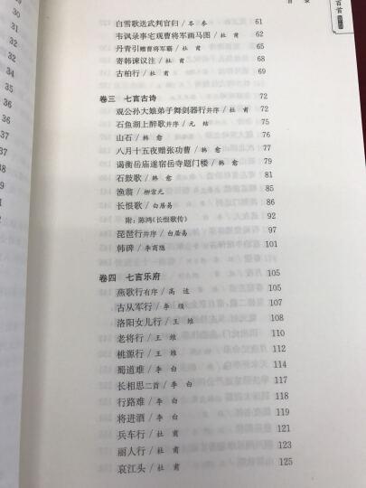 唐诗三百首新注 晒单图