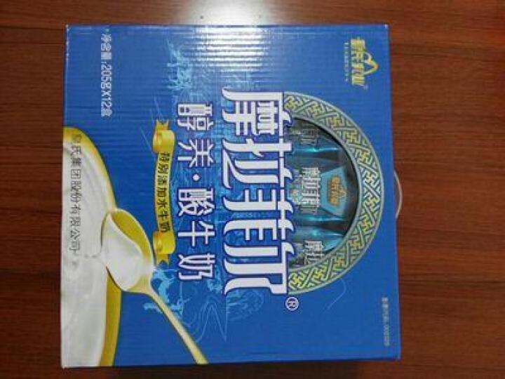 皇氏 摩拉菲尔 醇养常温酸牛奶(红枣枸杞味)205g*12盒/礼盒装  新年包装/标准包装随机发货 晒单图