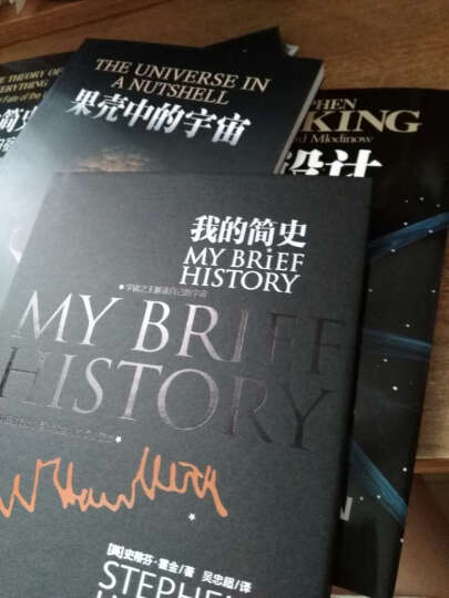 史蒂芬霍金作品(全5册): 时间简史+我的简史+宇宙简史-起源与归宿+果壳中的宇宙+大设计 晒单图