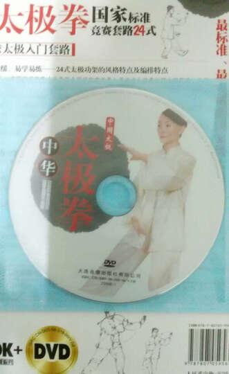 中华太极拳国家标准竞赛套路24式(修订版)(附DVD光盘1张) 晒单图