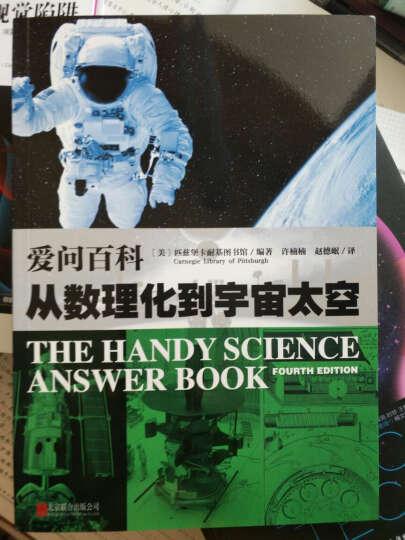 爱问百科:从数理化到宇宙太空 晒单图