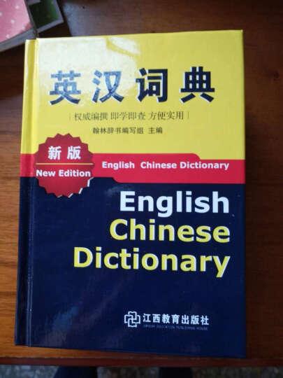 新版 正版英语字典英汉小学初中高中阶学生大学辞典 新编 英汉词典 英汉词典精装英汉词典学生 晒单图