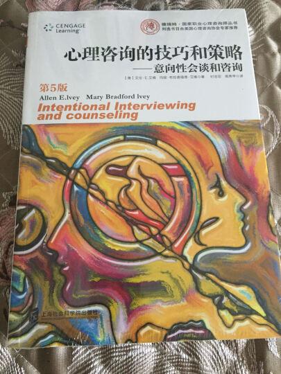 心理咨询的技巧和策略:意向性会谈和咨询(第5版) 晒单图