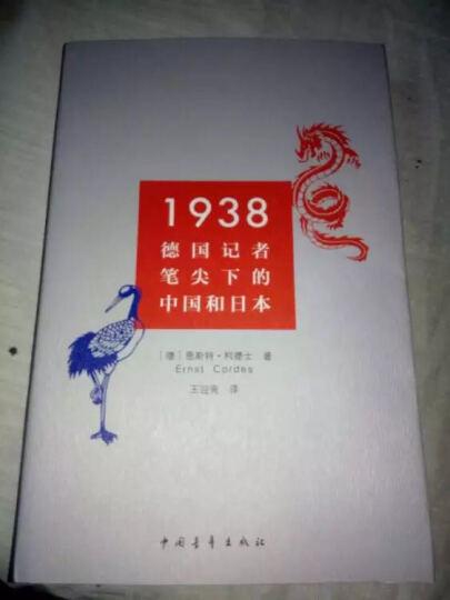 1938:德国记者笔尖下的中国和日本 晒单图