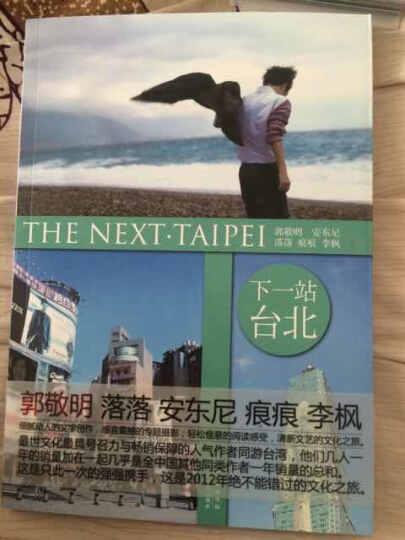下一站·台北 晒单图
