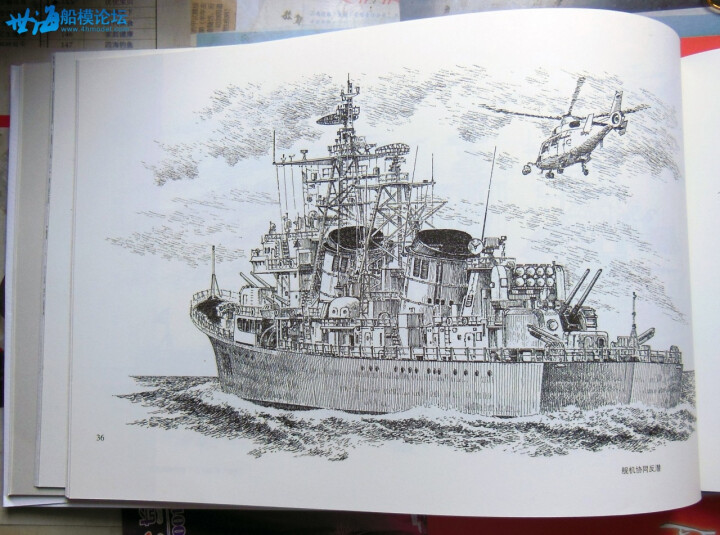 中国人民解放军海军舰艇钢笔画集:大国利舰 晒单图