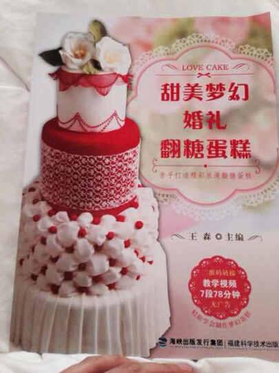 甜美梦幻婚礼翻糖蛋糕 晒单图