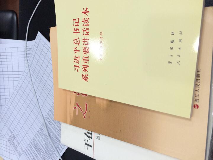 3本合集2016版 系列重要讲话读本+之江新语+干在实处走在前列  晒单图