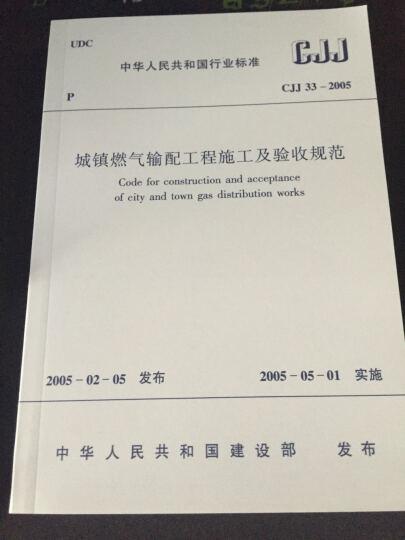 CJJ33-2005城镇燃气输配工程施工及验收规范 晒单图