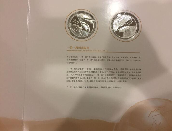 【盛世品今】中国金币总公司发行 一带一路纪念册 64国钱币珍藏册 丝绸之路邮票纸钞币章礼品 建军90周年 足银套装 封装版 90克+赠菊花财富 晒单图