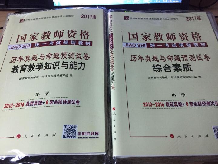 中人2017版国家教师资格证考试小学教育教学知识与能力+试卷+综合素质+综合素质试卷(套装4册) 晒单图