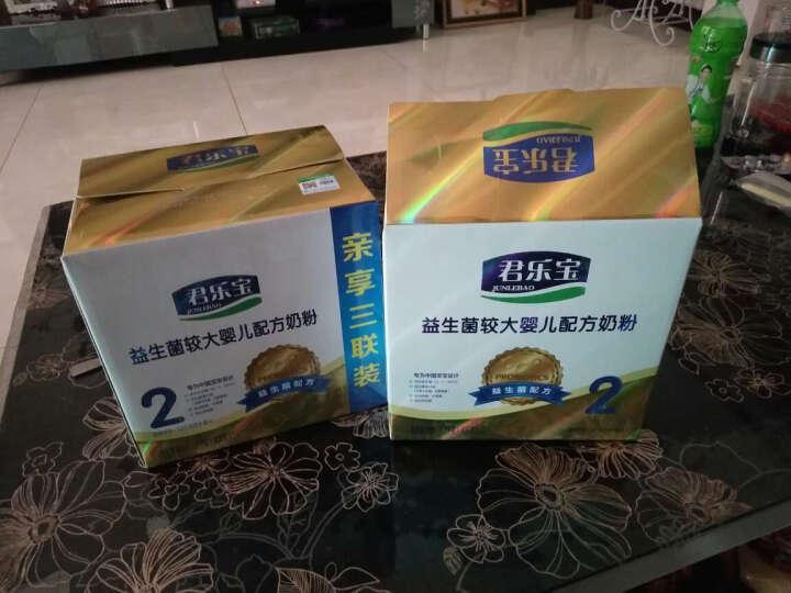 君乐宝(JUNLEBAO) 益生菌较大婴儿配方奶粉2段1200g(6-12个月适用)三联装 晒单图