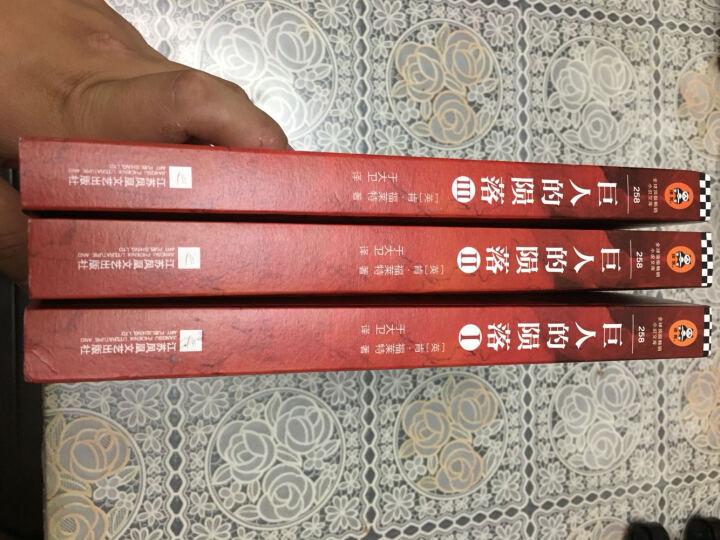 正版现货 巨人的陨落(全3册)[英]肯·福莱特 世界名著 外国科幻小说 历史小说 通俗经典 晒单图