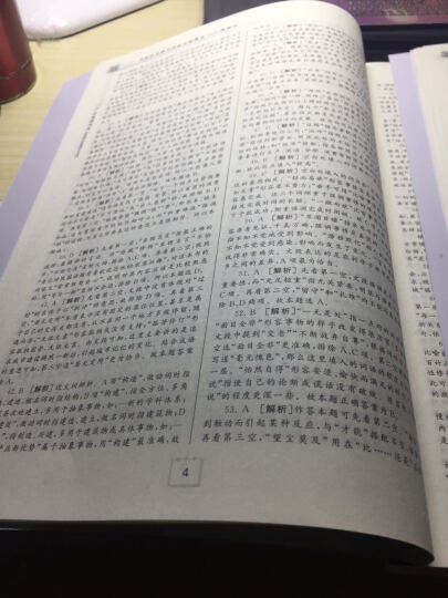 华图·国家公务员录用考试专用教材·行政职业能力测验必做题库3600题 晒单图