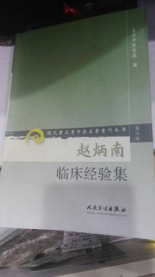 现代著名老中医名著重刊丛书(第二辑)·赵炳南临床经验集 晒单图
