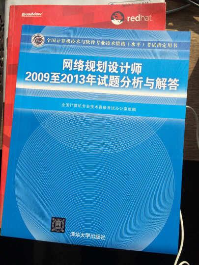全国计算机技术与软件专业技术资格(水平)考试指定用书:网络规划设计师2009至2013年试题分析与解答 晒单图