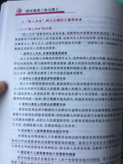 中人 国家教师资格证2017考试 幼儿园保教知识与能力+保教试卷+综合素质+综合素质试卷(套装共4册) 晒单图