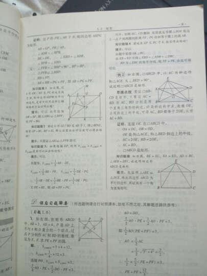 怎样学好初中数学 九年级 下册 初三北师版 晒单图