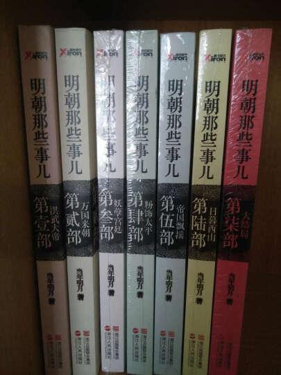 明朝那些事儿全套 正版全集1-7册完结版当年明月著中国现当代通史历史知识文学 晒单图
