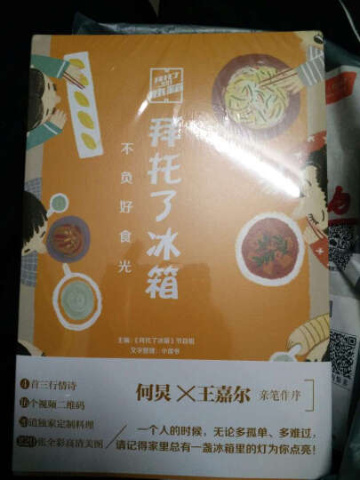 拜托了冰箱:不负好食光何炅 王嘉尔 亲笔作序 国内美食造型师全程把关 饮食文化 书籍 晒单图