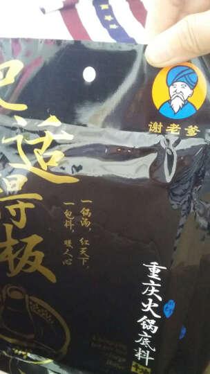 谢老爹 重庆火锅底料牛油麻辣正宗老火锅麻辣烫冒菜串串四川特产300克/袋 五包装 晒单图