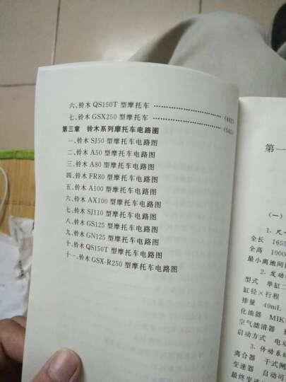 铃木系列·托车维修手册 晒单图