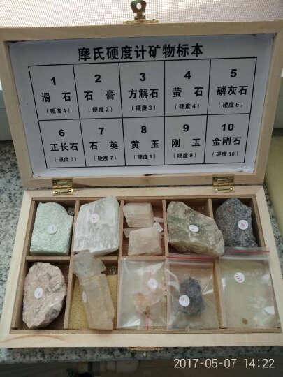 摩氏硬度计矿物标本 莫氏硬度 化学物理教学仪器 演示教具 岩石 晒单图