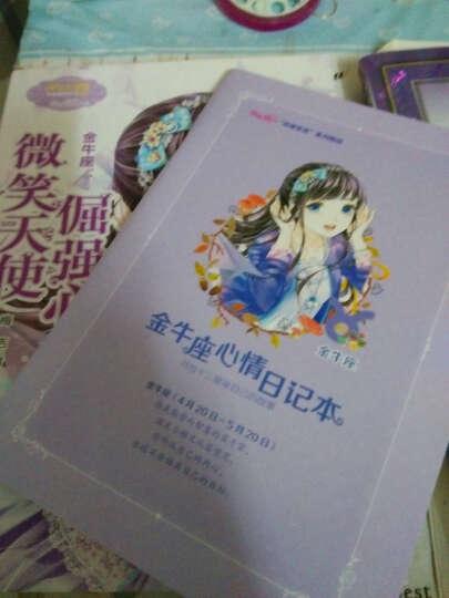 意林·小小姐 浪漫星语系列—金牛座:微笑天使倔强心意林小小姐系列小说全集浪漫星语星座轻小说 晒单图