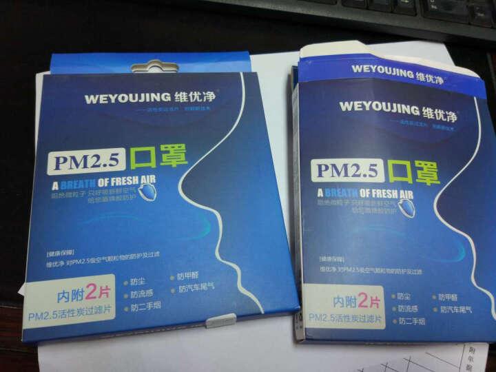 维优净 口罩 防雾霾 pm2.5 防尘 男女口罩防霾 耳戴式 纯棉款-藏青色--(赠2枚滤片) 晒单图