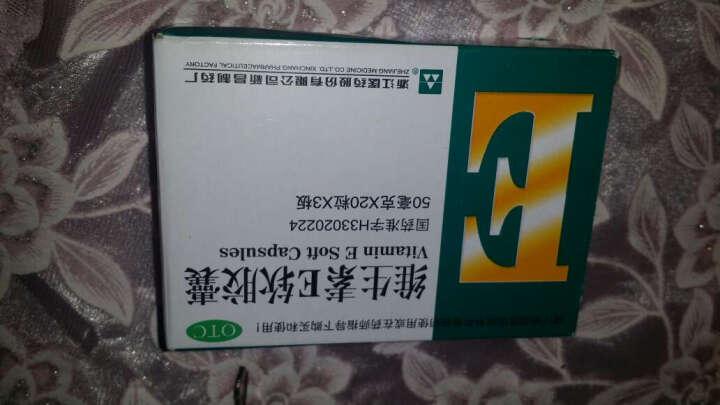 来益 维生素E软胶囊 60粒 用于心脑血管疾病 习惯性流产 不孕症辅助治疗 1盒装 晒单图