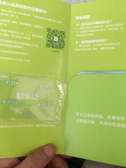 江苏电信 电话卡上网卡电信流量卡4g NEW IFREE卡大三元日租卡大王卡 【含400元话费】嗨卡100元档 晒单图