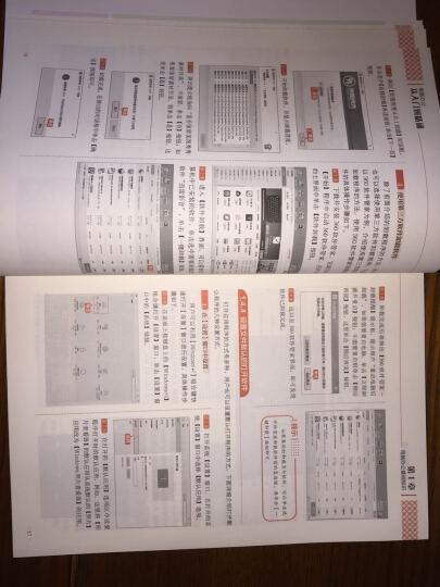 新手学五笔打字+Word办公从入门到精通 晒单图