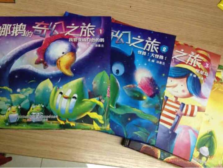 哪鹅的奇幻之旅(套装共五册) 晒单图