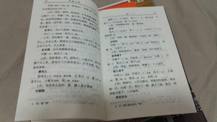 饮膳正要/中医经典文库 晒单图